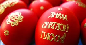 Клуб развлечений Кентавр поздравляет с праздником Пасхи