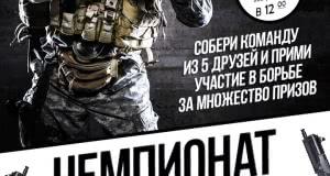 3 чемпионат Новополоцка и Полоцка по лазертагу