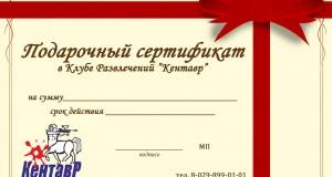 Подарочные сертификаты от Кентавра в продаже